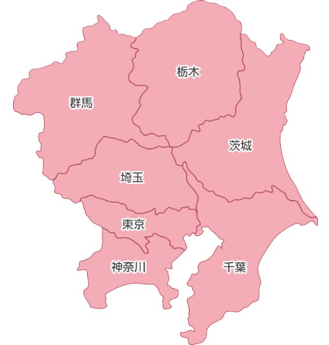 対応可能エリア(東京・神奈川・埼玉・千葉・群馬・茨城・栃木)